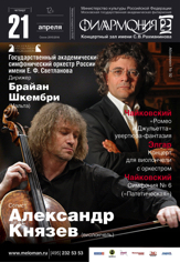 State Academic Symphony Orchestra Moscow 21.04 2016